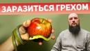 Что значит заразиться грехом? Священник Максим Каскун