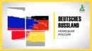 Netzwerktreffen in Moskau: Jochen Koch| Немецкая Россия 1
