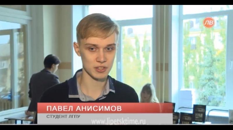 В Липецком педуниверситете проходит всероссийская научная конференция посвященная творчеству двух русских писателей