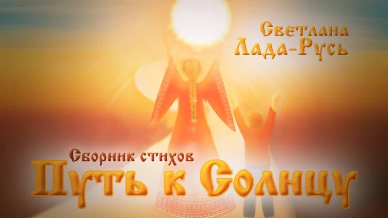 Стихотворение Светланы Лады-Русь Дети
