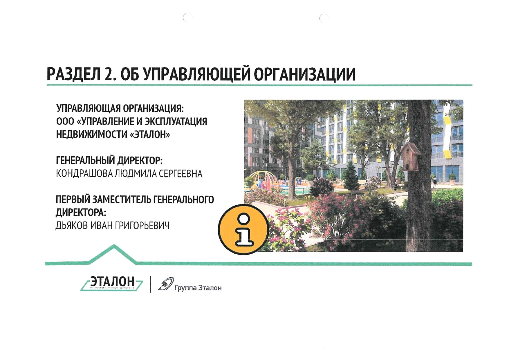 """Управляющая компания в ЖК """"Летний сад"""" - у нашего форума налажено взаимодействие. Развиваем его и решаем возникающие вопросы - Страница 6 148CclZDay8"""