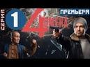 Четвертая Смена - 1 серия Смотреть Онлайн / 4 Смена - 1 серия (Сериал 2018 на НТВ, Русские Фильмы)