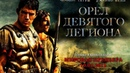 Орёл Девятого Легиона HD 2011