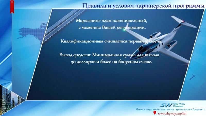 №21 Маркетинг план компании Sky Way Capital