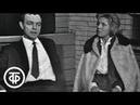 Театральные встречи. БДТ в гостях у москвичей 1966