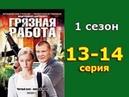 Грязная работа 1 сезон 13 и 14 серия Криминальный детективный сериал
