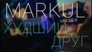 Markul - Худший Друг / Fingerstyle / Маркул на гитаре