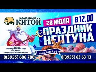 База отдыха Китой - праздник Нептуна