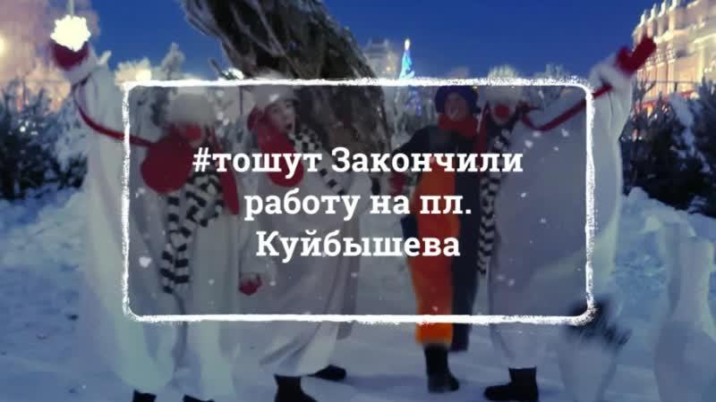тошут Закончити работу на пл Куйбышева
