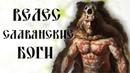 ВЕЛЕС ☼ СКОТИЙ БОГ И ВЕЛЕСОВА КНИГА ☼ СЛАВЯНСКИЕ БОГИ