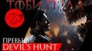 С КНИЖНЫХ СТРАНИЦ В МУСОРНОЕ ВЕДРО (Превью Devil's Hunt) | Игра Обзоров