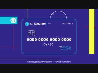 Первый шаг для вашего бизнес: обслуживание бизнес-карты бесплатно