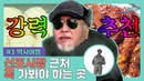 ※수능 끝 여행 추천※ 역사 여행이 먹방 투어가 되는 과정 파주와 인천에 4943