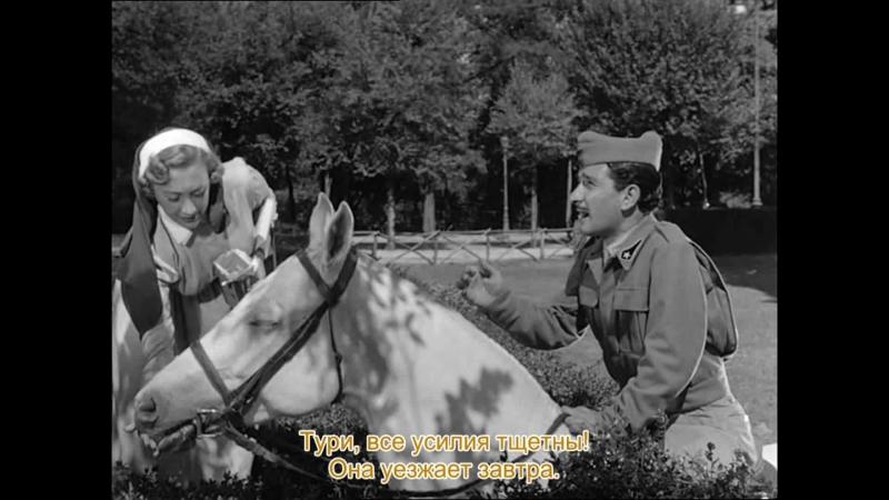 ВИЛЛА БОРГЕЗЕ 1953 трагикомедия Витторио Де Сика Джанни Франчолини 1080p