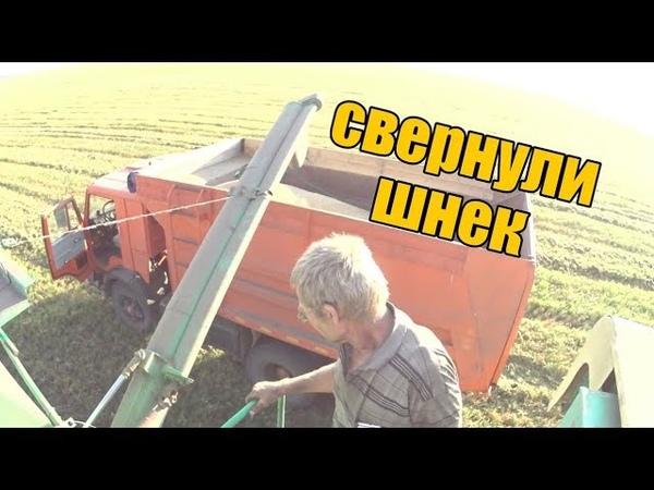 Конец уборки 2018 Загнули шнек на Дон 1500Б