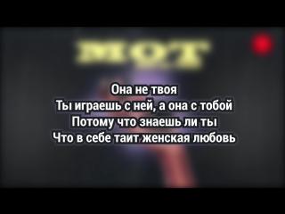 Текст песни Она не твоя МОТ (LYRICS   Karaoke)