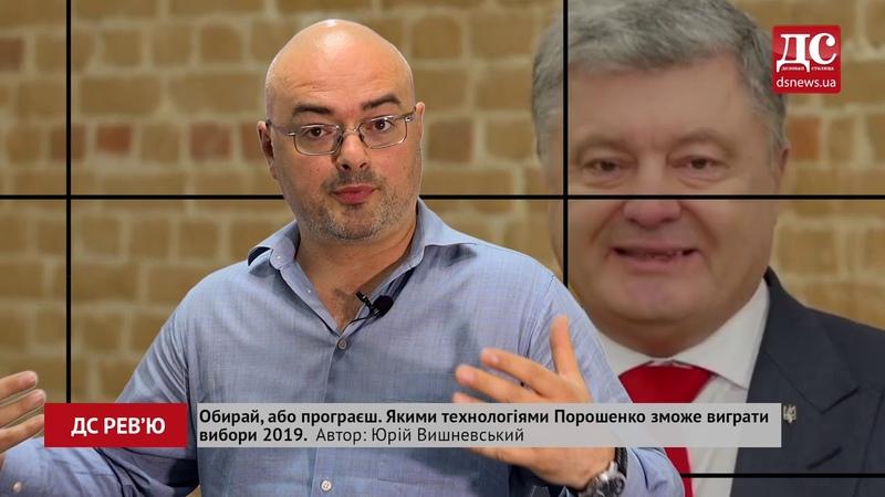 Как томос и IKEA отвлекают украинцев от политических фантазий Тимошенко, Порошенко и Гриценко