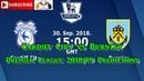 Cardiff City vs Burnley | Premier League 2018/19 | Predictions FIFA 18