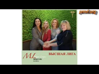 Высшая лига Меркурий Глобал презентация Натальи Андреевой 11.04.19