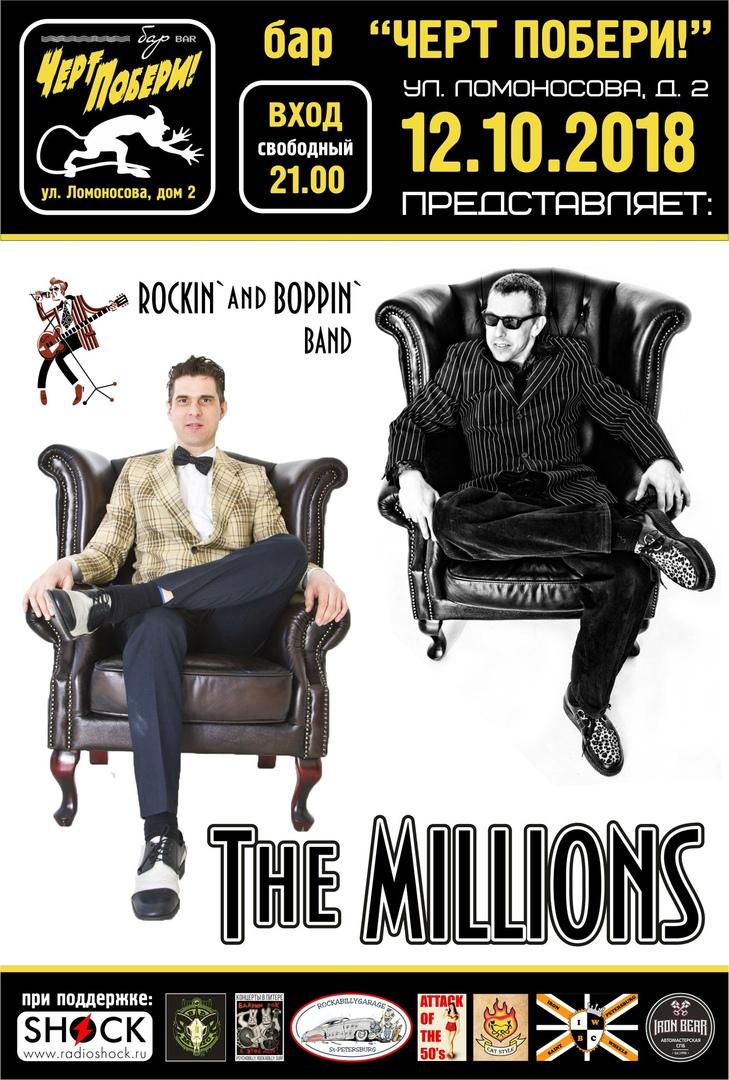 12.10 The Millions в ЧП!!! вход свободный!