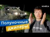 Ночной off road в Алматы. Джиперы // АВТОМАНЬЯКИ // Kolesa.kz