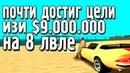 3 ПУТЬ К $10.000.000 НА DIAMOND RP