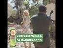 Lipton | Секреты успеха от Карли Клосс