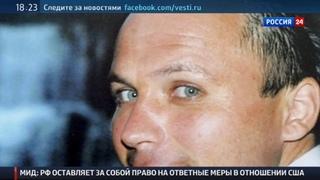 Новости на Россия 24 • Константин Ярошенко: власти США пытаются меня физически устранить