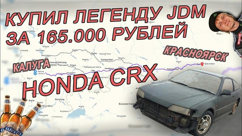 купил машину из GTA за 165 тысяч БЕЗ ОСМОТРА! Honda CRX