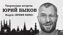 Юрий Быков Творческая встреча форум Время кино