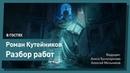 Роман Кутейников Разбор работ CG Stream