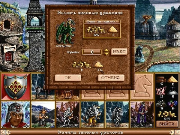 Взгляд в прошлое Выпуск 38 Heroes of Might and Magic II К вящей славе 10