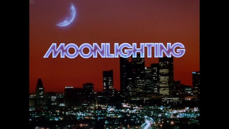 Детективное Агентство Лунный свет 1985 Сезон 1 серии 4 6 Перевод ОРТ VHS