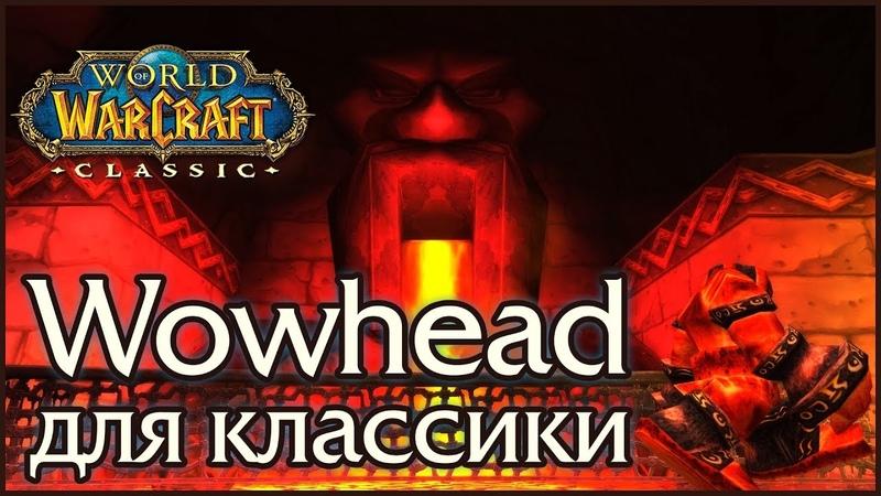 Классический раздел Wowhead для WoW: Classic