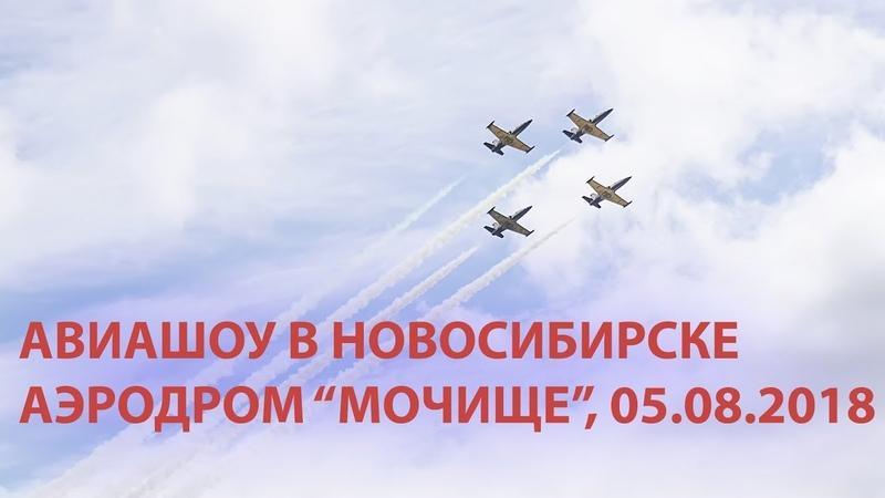 Авиашоу в Новосибирске. Аэродром Мочище. 05.08.2018