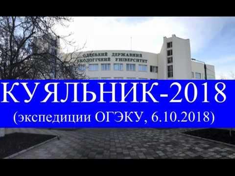 Экспедиция на Куяльник (6.10.2018)