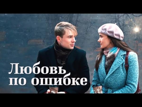 Любовь по ошибке (Фильм 2018) Мелодрама @ Русские сериалы
