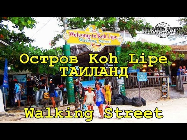 🇹🇭 ВЛОГ ТАИЛАНД: ОСТРОВ КО ЛИПЕ, ПЕШЕХОДНАЯ УЛИЦА 🌴 WALKING STREET KOH LIPE ISLAND, THAILAND