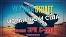 Украина отдает Израилю и США советские ЗРК С-300 (Руслан Осташко)