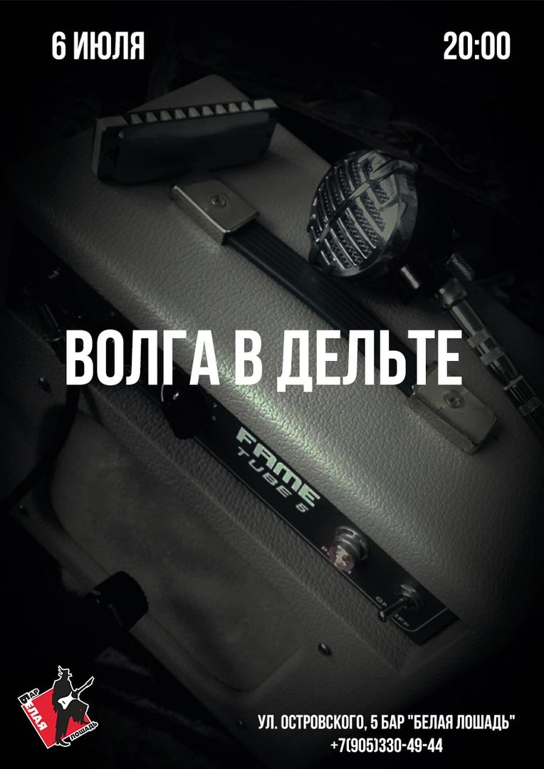 Афиша Волгоград 06.07.18/ВОЛГА В ДЕЛЬТЕ