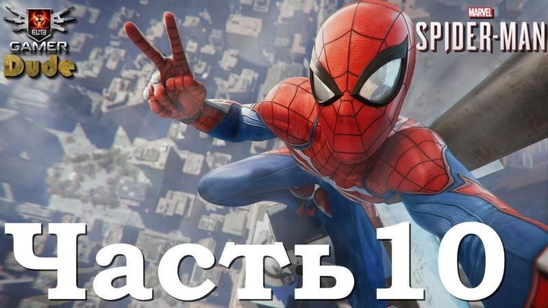 Marvel's Spider Man (2018) Прохождение Часть 10