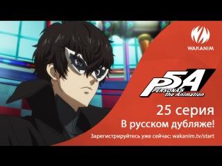 PERSONA 5 the Animation — 25 серия [фрагмент дубляжа]