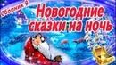 Новогодние сказки на ночь Сборник 9 Аудиосказки перед сном Аудиокниги с картинками