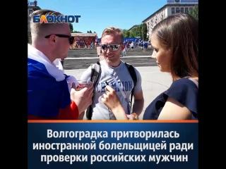 Русские болельщики предпочитают русских девушек