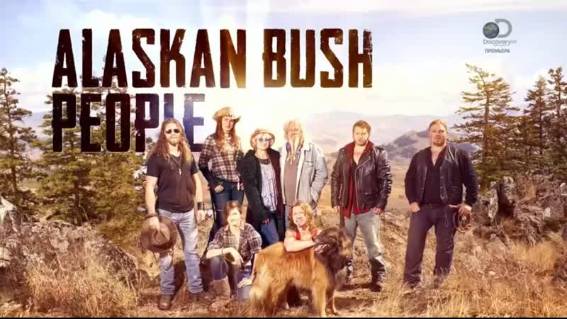 Аляска семья из леса 7 сезон 4 серия Alaskan Bush People 2019