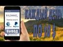 Летний заработок в интернете БЕЗ ВЛОЖЕНИЙ 600 рублей в день