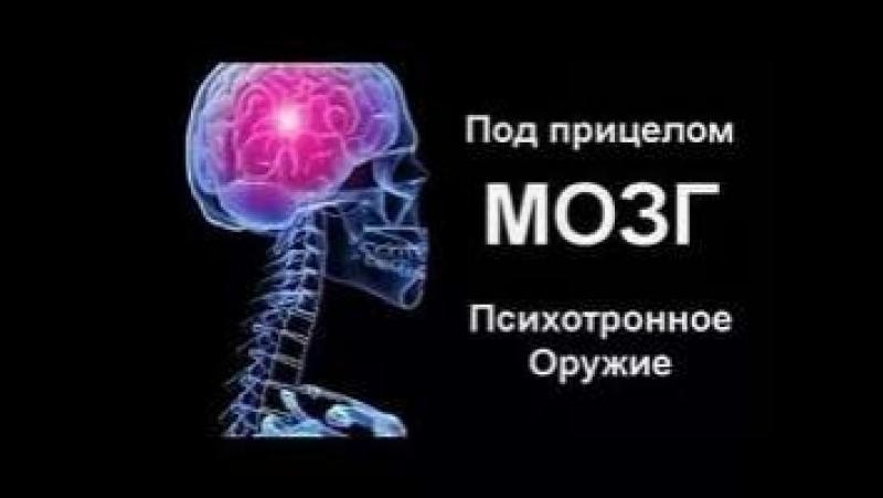 Под прицелом мозг - психотронное оружие док. фильм