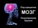 Под прицелом мозг психотронное оружие док фильм