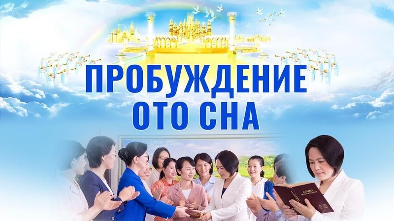 фильм о Боге «ПРОБУЖДЕНИЕ ОТО СНА» нашли путь в Царство Небесное » Freewka.com - Смотреть онлайн в хорощем качестве