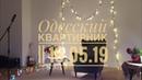 Одесский квартирник II 18 05 19